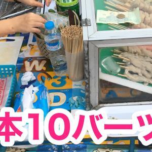 屋台の1本10バーツの揚げ串がおすすめ!