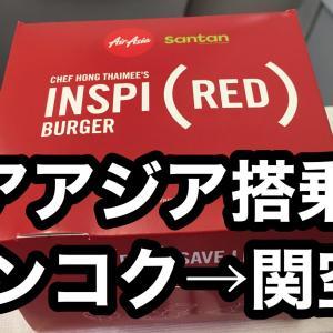 エアアジアのプレミアムフラットベッド搭乗記とREDバーガーを食べてみた!