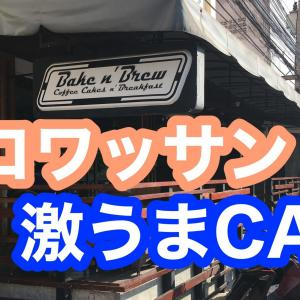 『Bake n' Brew』のクロワッサンが激ウマ!!