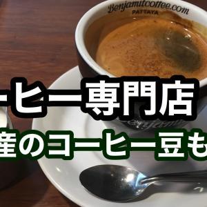 『Benjamit Coffee Roasters』パタヤNo1のコーヒー専門店! ※タイ産コーヒー豆も販売。