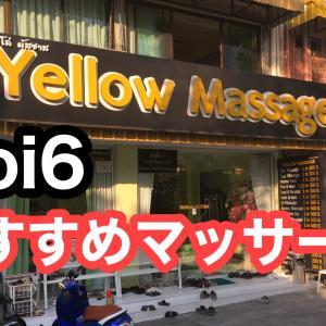 soi6でマッサージするなら『Yellow Massage』がおすすめ!【タイ・パタヤ】