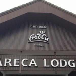 アレカロッジ(Areca Lodge)ホテル徹底解説①『エバーグリーン棟』【タイ・パタヤ】