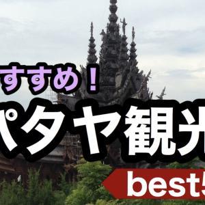 ブッダおすすめパタヤ観光ランキングBest5【タイ・パタヤ】