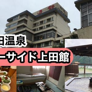 上山田温泉のおすすめホテル『リバーサイド上田館』を紹介!