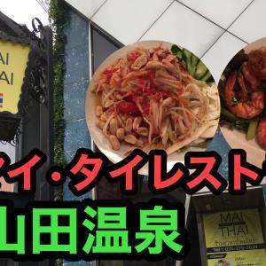上山田温泉『マイ・タイレストラン』のおすすめタイ料理屋