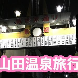 2020年7月上山田温泉旅行記④ ピンチはチャンス。チャンスはピンチ編。