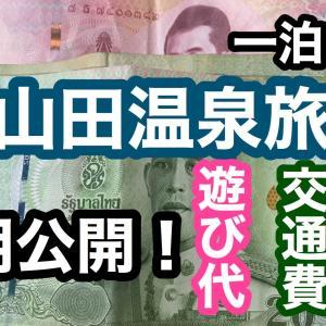 一泊二日の上山田温泉旅行で使った費用公開【2020年7月】