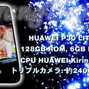 HUAWEI P30 LITE 「インドネシア版」中華スマホは価格ともにコスパが凄すぎた!