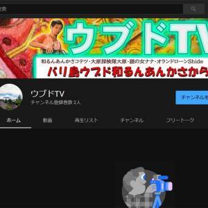 ウブドTV始めました!和るんあんかさよりYouTube生配信~です!