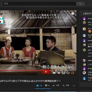 ウブドTV-Vol.02|バリ島の小話から盛りだくさんな動画ありの生配信終了!