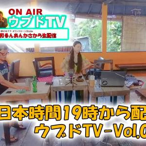 ウブドTV-Vol.05の裏話|和るんあんかさから配信!大原隊長とMCナナの戦い勃発!!