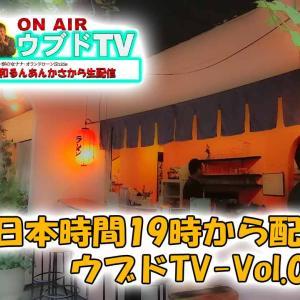 ウブドTV-Vol.07の裏話|和るんあんかさから生配信!バリ島のネット事情から始まった?