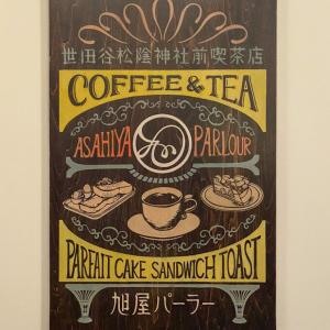 【松陰神社の目の前】喫茶店「旭屋パーラー」で食べる新感覚スイーツ・焼きりんご