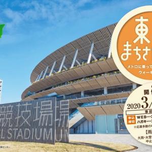 【無料ウォーキングイベント】新宿御苑や国立競技場へ「東京まちさんぽ」3/14開催