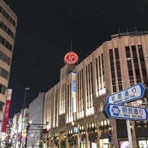 「伊勢丹新宿店」、12月3日に勤務者1名の新型コロナウイルス感染を発表