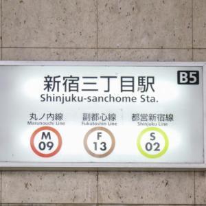 『都営新宿線』一之江駅に勤務する駅係員の2人目となる新型コロナウイルス感染を発表