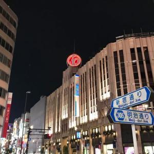 「伊勢丹新宿店」、7月31日・8月1日と勤務者計2名の新型コロナウイルス感染を発表