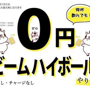 【ジムビームハイボールが何杯飲んでも無料】肉バル「ビーフキッチンスタンド アパホテル歌舞伎町店」が7月31日(金)にグランドオープン!