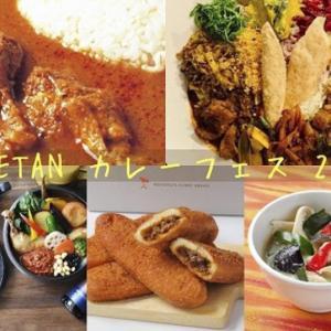 「伊勢丹新宿店」、『ISETAN カレーフェス2020』が8月19日開催!東京初上陸の「もとむのカレーパン」も初出店!