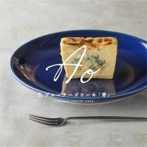 「ルミネエスト新宿」、生ブルーチーズケーキ専門店『青』が実店舗を8月5日期間限定オープン。