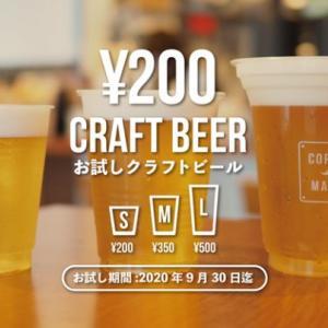 定額制コーヒースタンド『coffee mafia西新宿』、20種類以上のクラフトビールが1杯200円キャンペーンを開始!