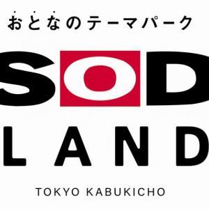 【新型コロナ感染対策が万全】新宿歌舞伎町におとなのテーマパーク「SOD LAND」が10月10日オープン!