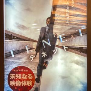 クリストファー・ノーラン監督最新作『TENET テネット』、「新宿バルト9」では18日0時から最速上映!