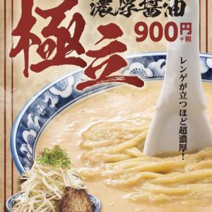 「よってこや 新宿南口店」、レンゲが立つほど超濃厚スープの鶏ガラとんこつラーメンが9月18日 より販売開始