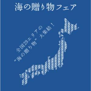 【新宿タカシマヤタイムズスクエア】『全国海の贈り物フェア2020』が10月3日・4日に開催