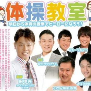 【新宿区×よしもと】よしもと芸人も参加する無料の『ワクワク!スポーツ体験プロジェクト』が12月に開催