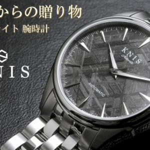 【父の日ギフトや誕生日に】京都発日本製時計ブランド「KNIS(ニス)」がクラウドファンディングを実施中!