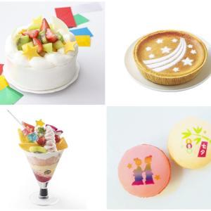 【新宿高島屋】7月7日まで七夕パフェや七夕フルーツショートケーキなど七夕スイーツを展開中