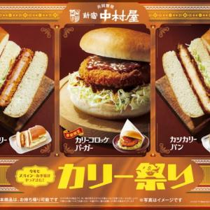 【新宿中村屋×コメダ珈琲店 】新商品「エビカリーパン」などカリー祭りが8月4日より開催