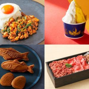 【新宿高島屋】今話題の味が集結するグルメイベント『~新しい食の発信~美味コレクション』が9月15日より開催