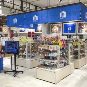 【新宿マルイアネックス】全国の缶詰が約180種類も集結!缶詰のセレクトショップ『カンダフル』が9月13日より期間限定出店!