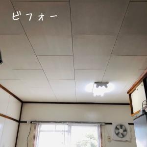 ダイニングキッチンの照明問題、解決編?
