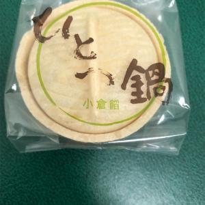 最中「ひとつ鍋」六花亭