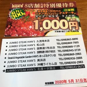 JUMBO STEAK HAN'S「ジャンボハンバーグステーキ」久茂地本店