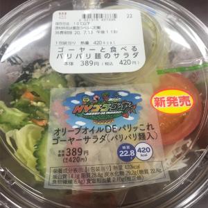 ローソン「ゴーヤーと食べるパリパリ麺のサラダ」