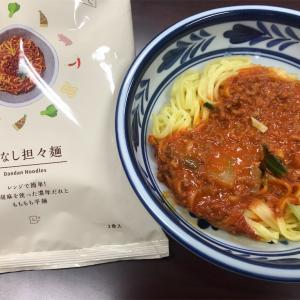 ローソン「汁なし坦々麺」