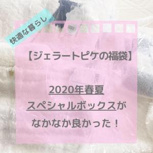 【ジェラートピケの福袋】2020年春夏スペシャルボックスがなかなか良かった!