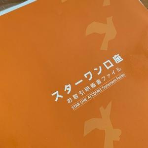 東京スター銀行で預金連動型住宅ローンを借りて10年目の感想