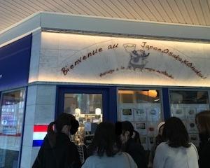 紅白 阪急三番街店