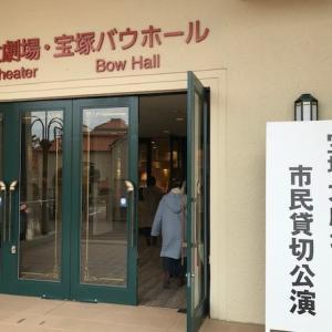 宝塚市民貸切公演