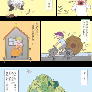 ノヤママの夢「70代になったらやってみたい!」
