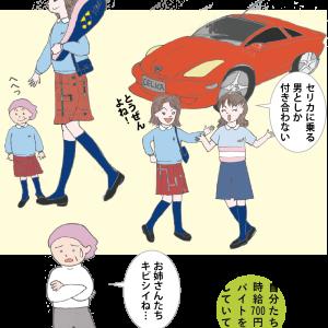 ハマトラ・カラス・サーファー・タケノコ