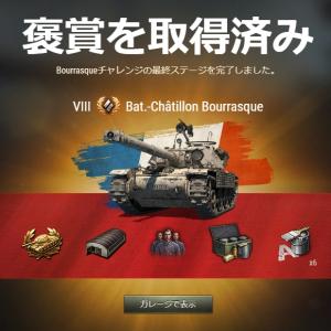 【WoT】戦車日記 -Bourrasqueイベ終了後の雑記-