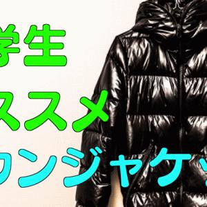 【2019】大学生メンズにおすすめ!ダウンジャケットのブランド12選