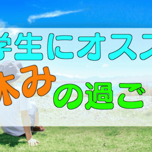 (暇な大学生必見)夏休みを有効活用する方法!おすすめの長期休暇の過ごし方