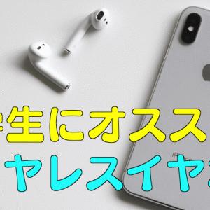 【2019】大学生におすすめのワイヤレスイヤホン!人気のBluetooth